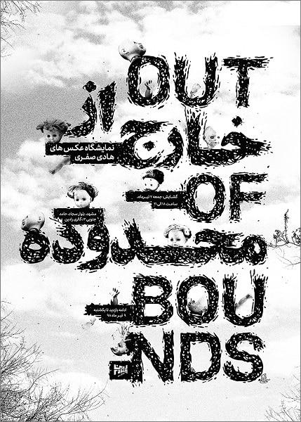 نمایشگاه عکس هادی صفری در مشهد