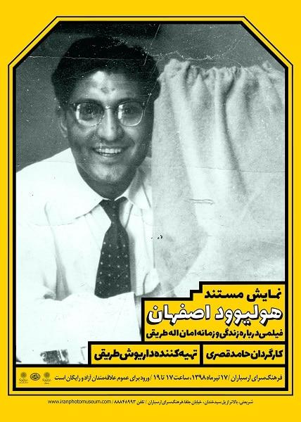 نمایش مستند «هولیوود اصفهان» در فرهنگسرای ارسباران