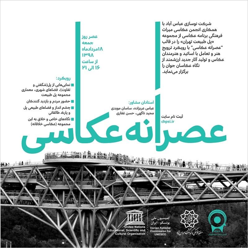 فراخوان عصرانه عکاسی انجمن عکاسی میراث فرهنگی