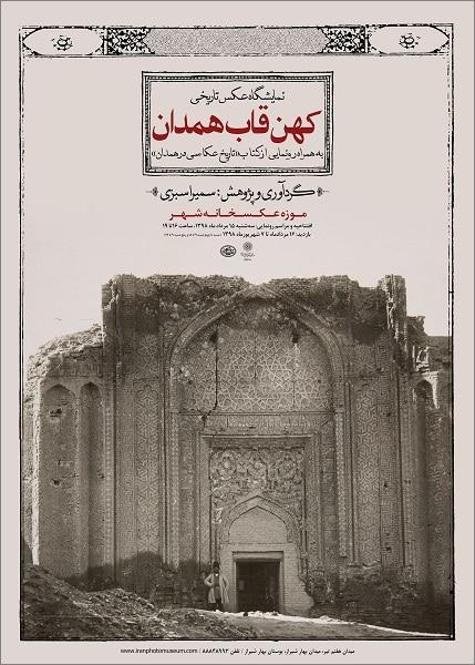 نمایشگاه عکس تاریخی «کهن قاب همدان» در عکسخانه شهر