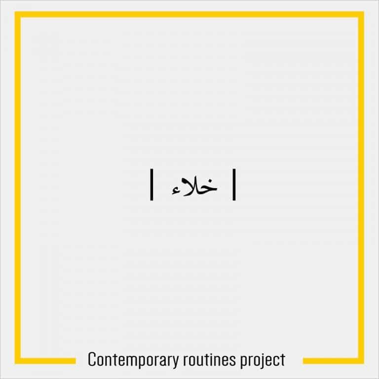 فراخوان شرکت در فصل پنجم پروژهی «روزمرگیهای معاصر»