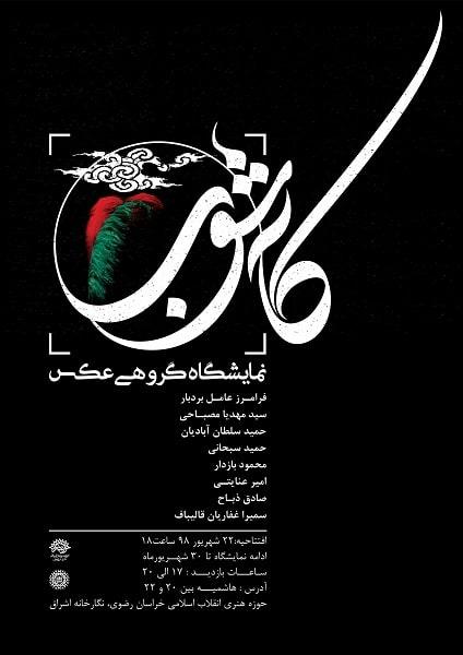نمایشگاه گروهی عکس «کآشوب» در مشهد