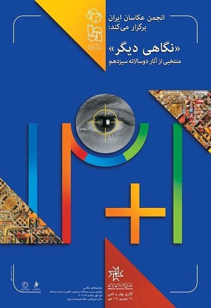 نگاهی دیگر؛ منتخب آثار سیزدهمین دوسالانه عکس ایران