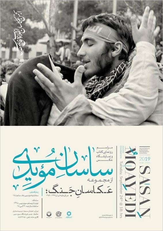 مراسم رونمایی کتاب و نمایشگاه آثار ساسان مویدی
