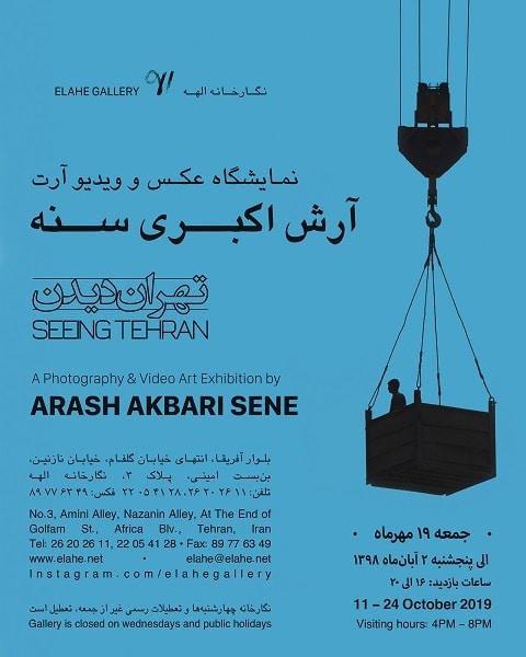 نمایشگاه آرش اکبری سنه در گالری الهه