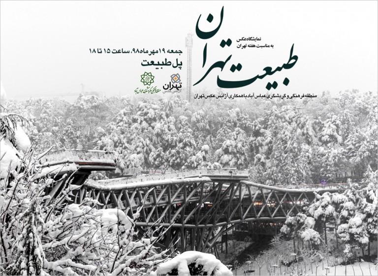 نمایشگاه عکس «طبیعت تهران» در پل طبیعت