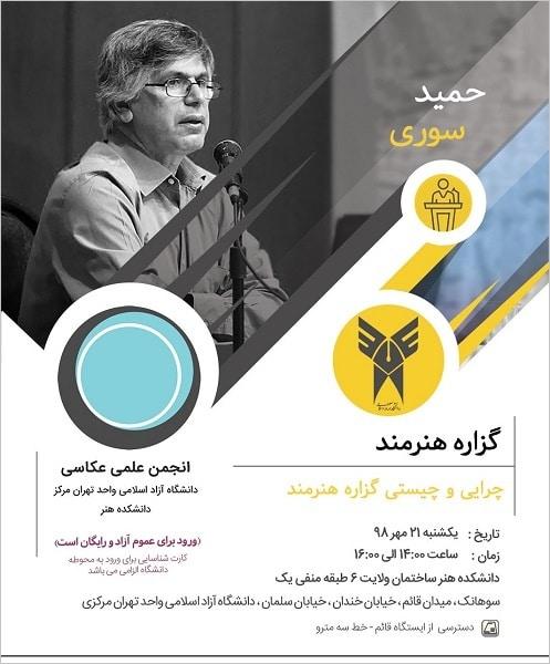 «چرایی و چیستی گزاره هنرمند» در نشستی با حمید سوری