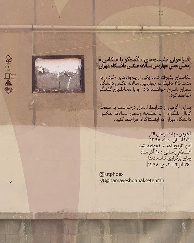 فراخوان بخش جنبی سالانه عکس دانشگاه تهران