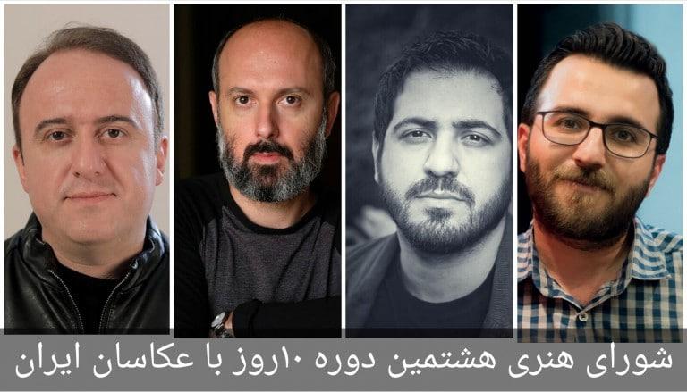 معرفی شورای هنری و مدیر اجرایی هشتمین دوره ۱۰ روز با عکاسان ایران