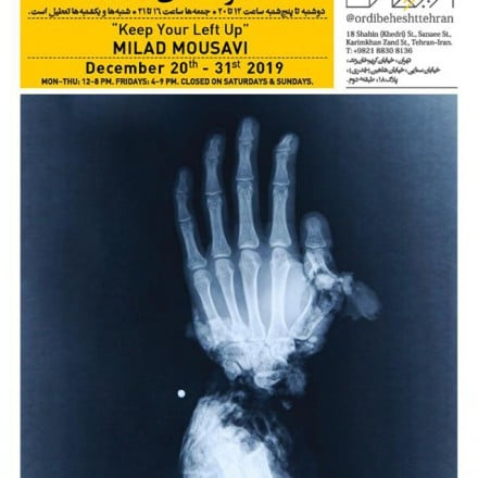 نمایشگاه عکسهای میلاد موسوی در گالری اُ