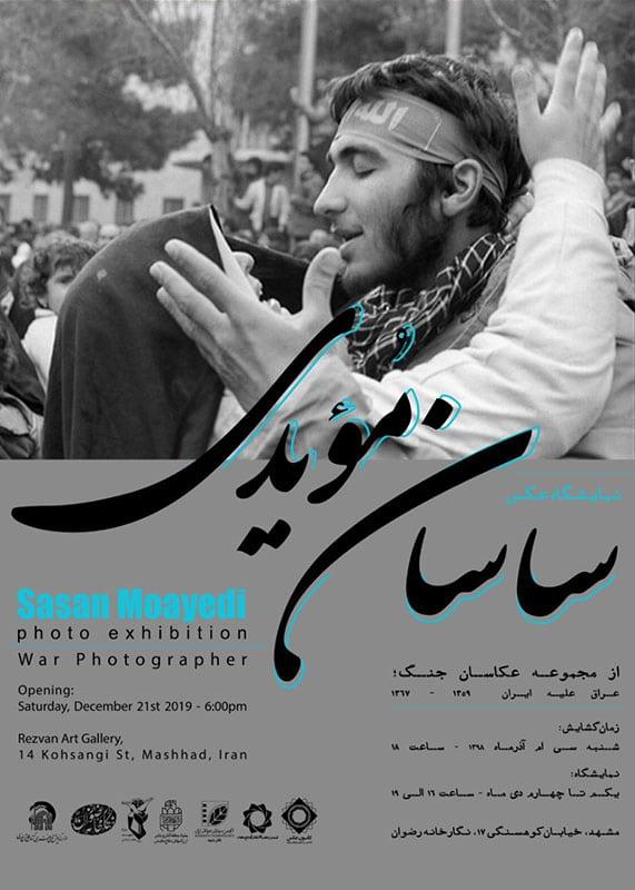 نمایشگاه عکسهای ساسان مؤیدی در نگارخانه رضوان مشهد