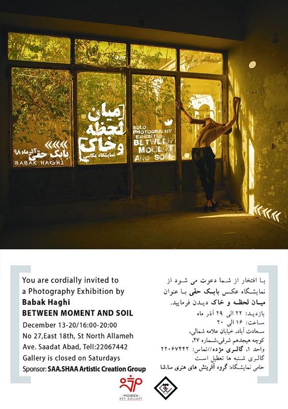 نمایشگاه عکس «میان لحظه و خاک» در گالری مژده