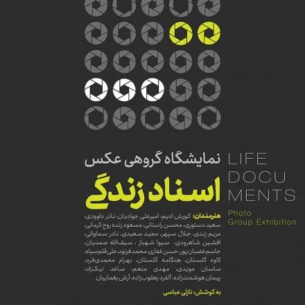 نمایشگاه گروهی عکس «اسناد زندگی» در گالری نگاه
