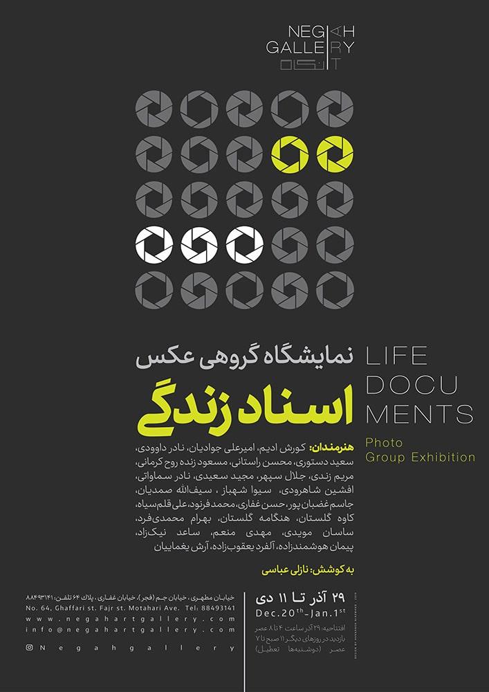 نشست تخصصی «بررسی عکاسی مستند اجتماعی با نگاهی بر آثار نمایشگاه اسناد زندگی»