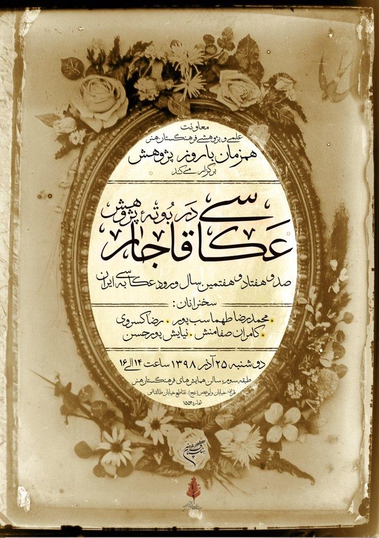 نشست «عکاسی قاجار در بوته پژوهش» در فرهنگستان هنر