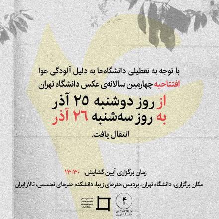 تغییر روز افتتاحیه چهارمین سالانه عکس دانشگاه تهران
