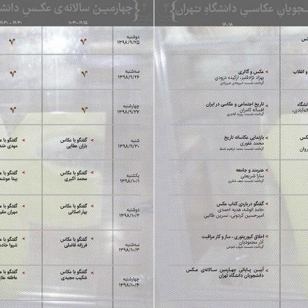 برنامهی نشستهای چهارمین سالانه عکس دانشگاه تهران