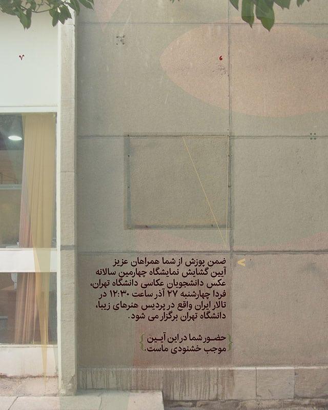 مراسم افتتاح چهارمین سالانه عکس دانشگاه تهران و برنامه جدید