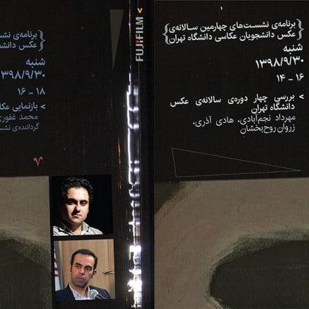 نشستهای روز دوم چهارمین سالانه عکس دانشگاه تهران