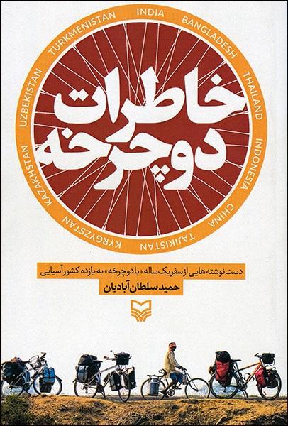 انتشار کتاب «خاطرات دوچرخه» حمید سلطانآبادیان