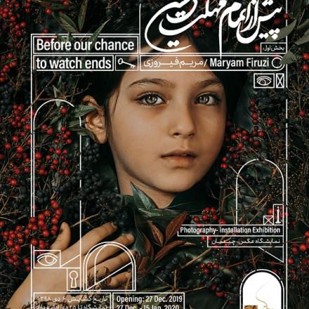 نمایشگاه عکس و چیدمان مریم فیروزی در گالری راه ابریشم