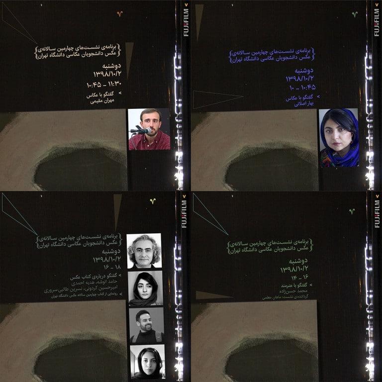 نشستهای روز چهارم چهارمین سالانه عکس دانشگاه تهران