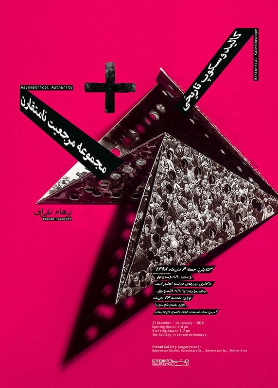 نمایشگاه عکس و ویدیو پرهام تقیاف در گالری اعتماد