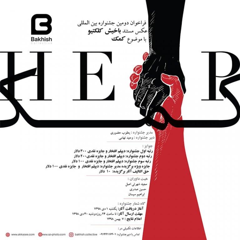 فراخوان دومین جشنواره بینالمللی عکس مستند باخیش کلکتیو