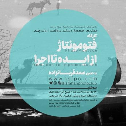 کارگاه «فتومونتاژ: از ایده تا اجرا» در اصفهان