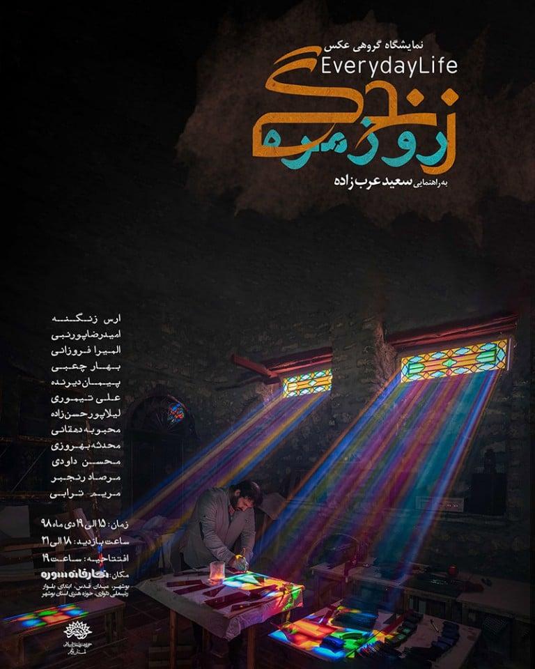 نمایشگاه گروهی عکس «زندگی روزمره» در بوشهر