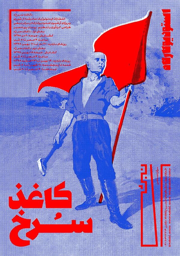 نمایشگاه «کاغذ سرخ» در مرکز نبشی