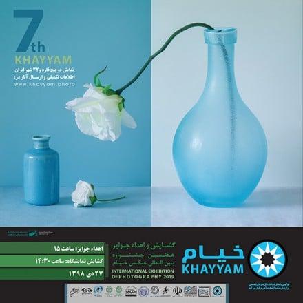 نمایشگاه هفتمین جشنواره بینالمللی عکس خیام در تهران و نیشابور