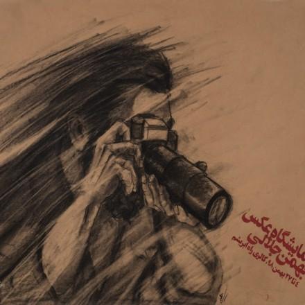نمایشگاه گزیده عکسهای بهمن جلالی در گالری راه ابریشم