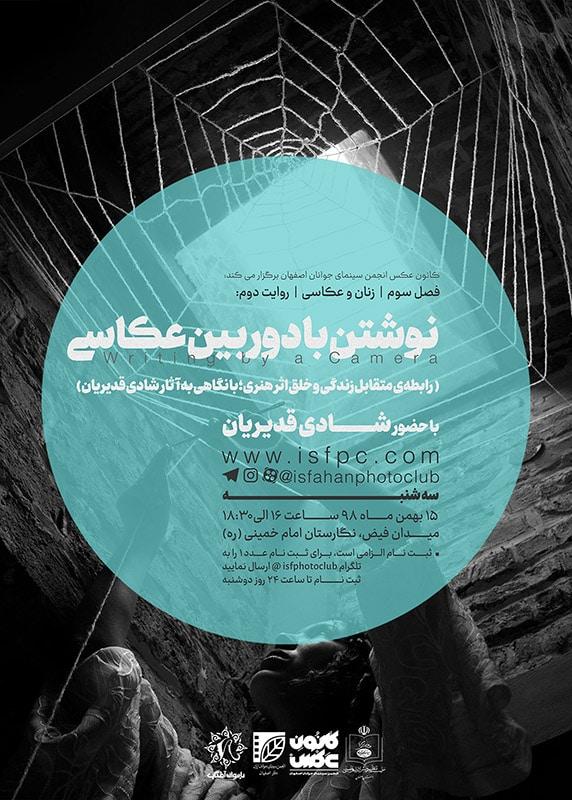 نشست «نوشتن با دوربین عکاسی» در اصفهان