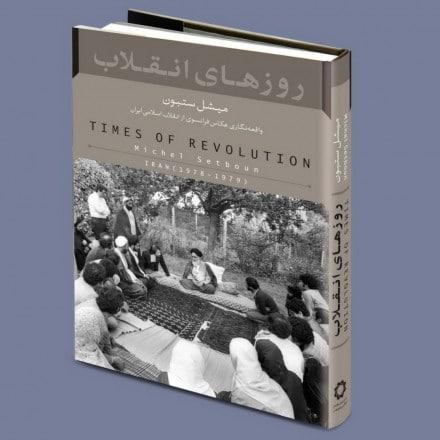 دربارهی روزهای انقلاب؛ معرفی کتاب عکس میشل ستبون