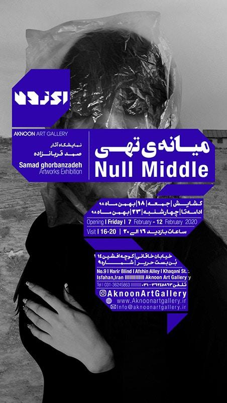 نمایشگاه عکسهای صمد قربانزاده در اصفهان