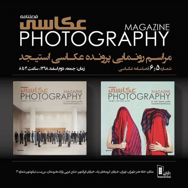 انتشار و رونمایی شماره جدید «فصلنامه عکاسی»