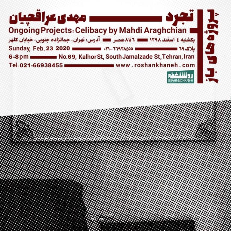 مجموعه عکس «تجرد» مهدی عراقچیان در گالری روشنخانه