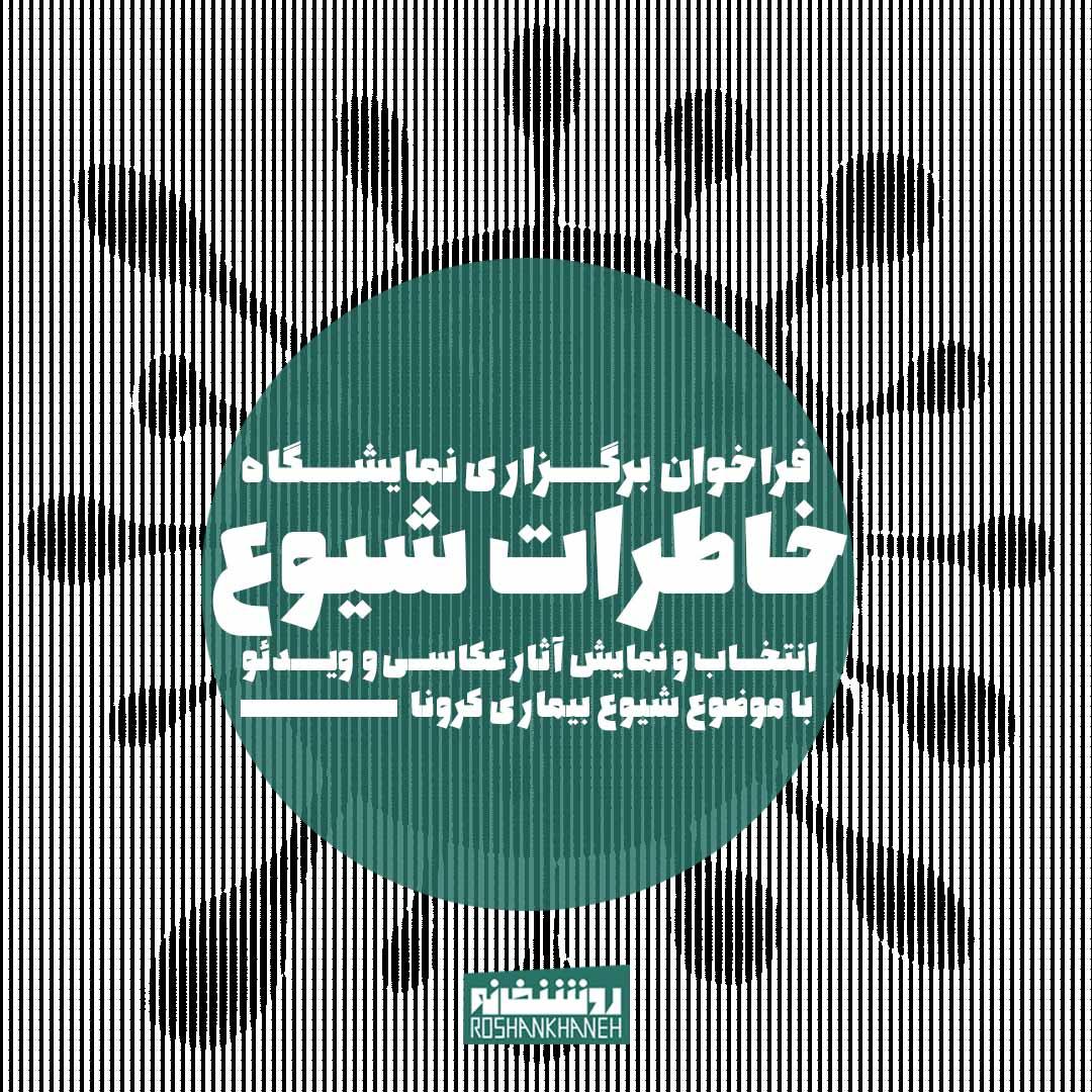 فراخوان برگزاری نمایشگاه «خاطرات شیوع»