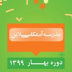 کلاسهای مدرسه آنلاین عکاسی در ترم بهار ۹۹