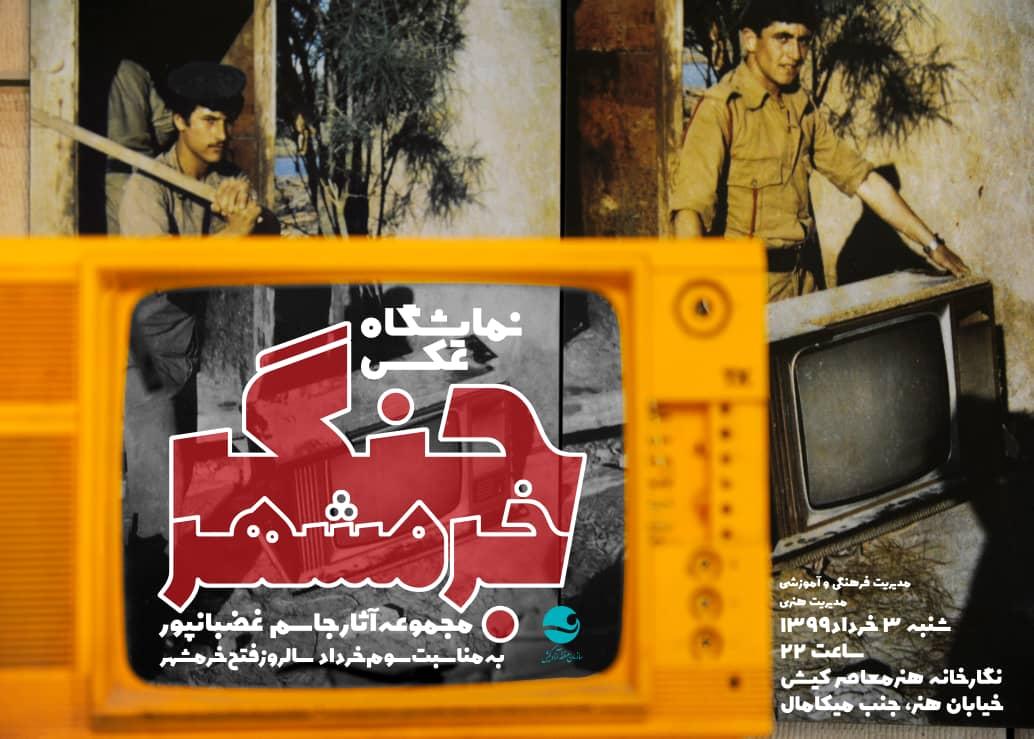 نمایشگاه عکسهای جاسم غضبانپور بهمناسبت سالروز فتح خرمشهر
