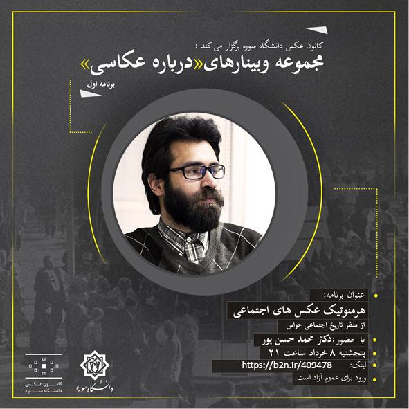 آغاز مجموعه وبینارهای «درباره عکاسی» با حضور دکتر محمد حسن پور