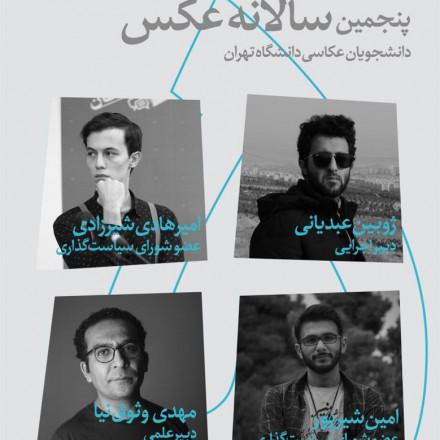 آغاز به کار شورای سیاستگذاری پنجمین سالانه عکس دانشجویان عکاسی دانشگاه تهران
