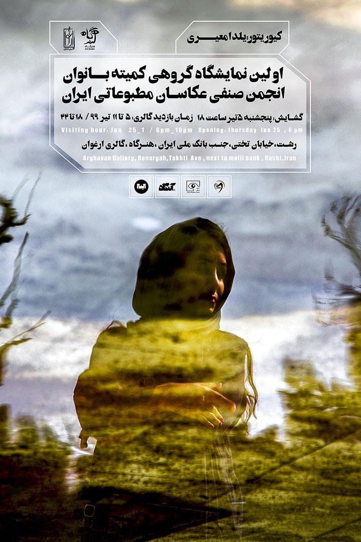 نمایشگاه گروهی «کمیته بانوان انجمن صنفی عکاسان مطبوعاتی ایران» در گالری ارغوان