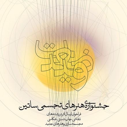 فراخوان جشنواره هنرهای تجسمی ساتین؛ «وضعیت»