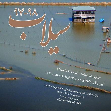 گشایش نمایشگاه عکس سیلاب