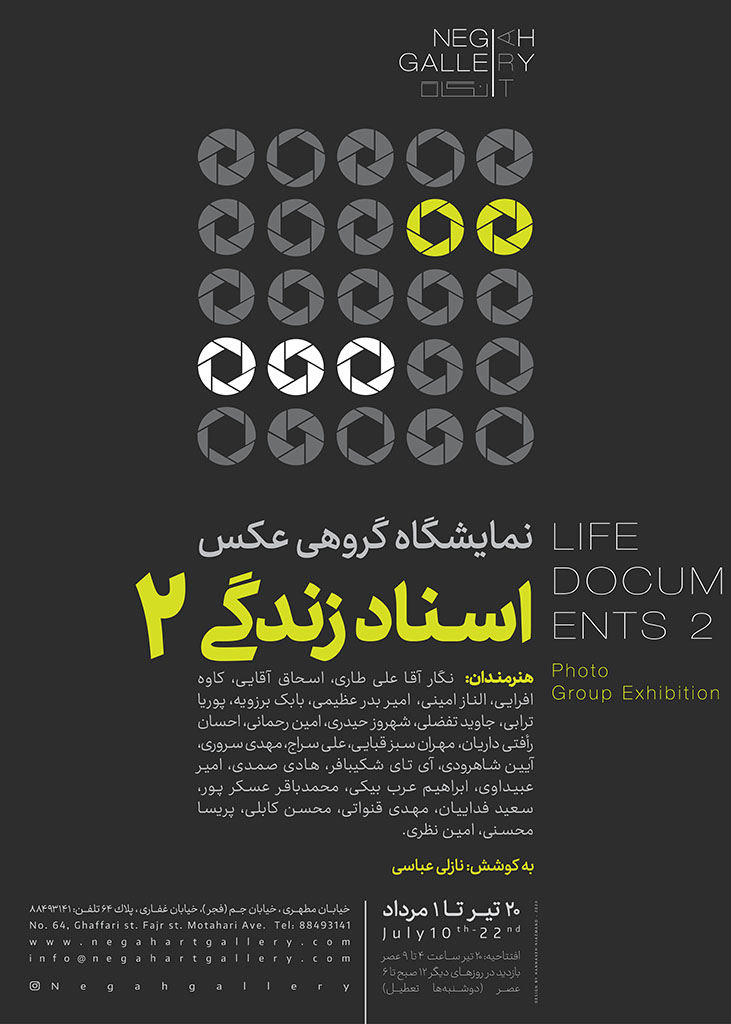 نمایشگاه گروهی عکس «اسناد زندگی ۲» در گالری نگاه