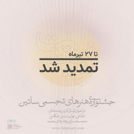 تمدید فراخوان جشنواره هنرهای تجسمی ساتین؛ «وضعیت»