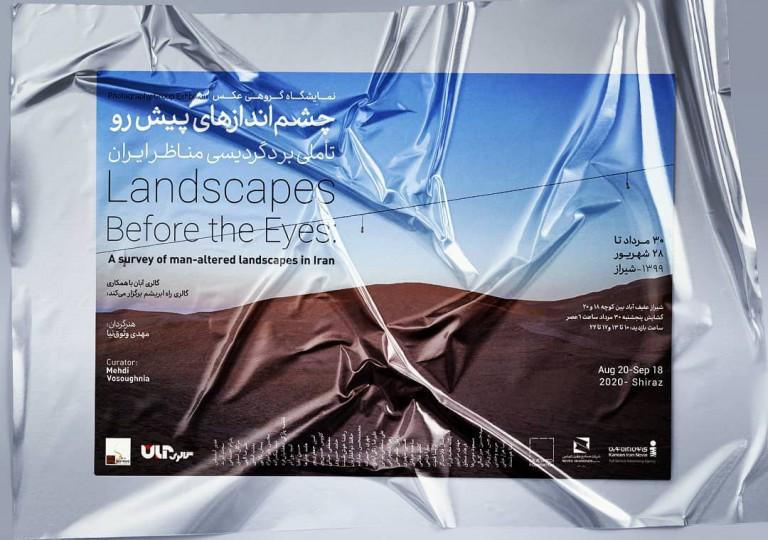 نمایشگاه عکس «چشم اندازهای پیشرو» در گالری آبان شیراز