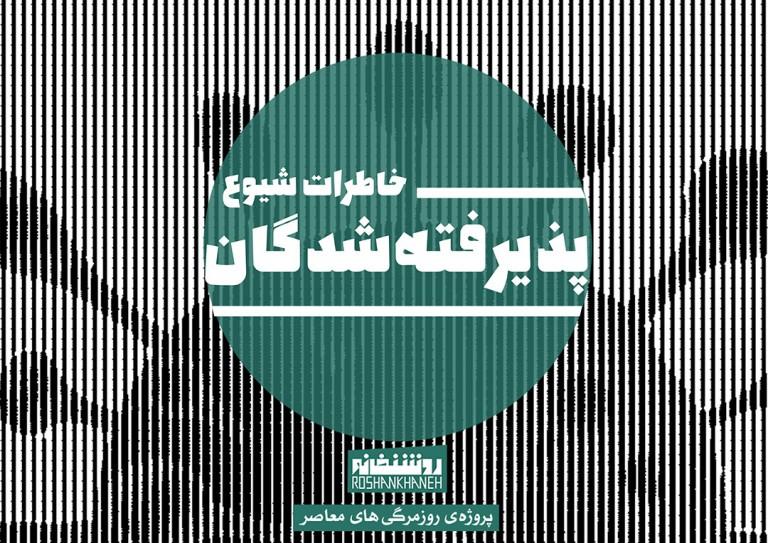 انتشار اسامی برگزیدگان فراخوان «خاطرات شیوع»
